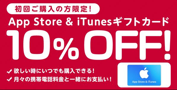 ドコモオンラインショップのiTunesカードキャンペーン