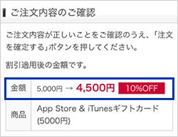 iTunesギフトカードを割引価格で購入