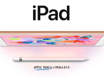 Go!Go!iPad割でiPadデビュー