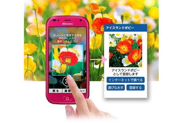 meF-01Lの素敵な花ノートアプリ