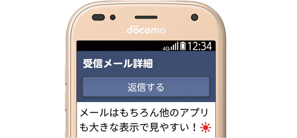 らくらくスマートフォンは文字が大きくて使いやすい