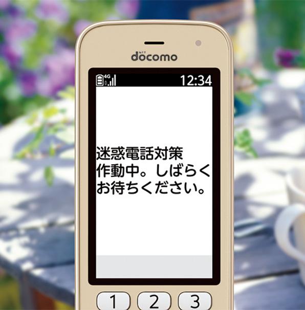 迷惑電話防止機能
