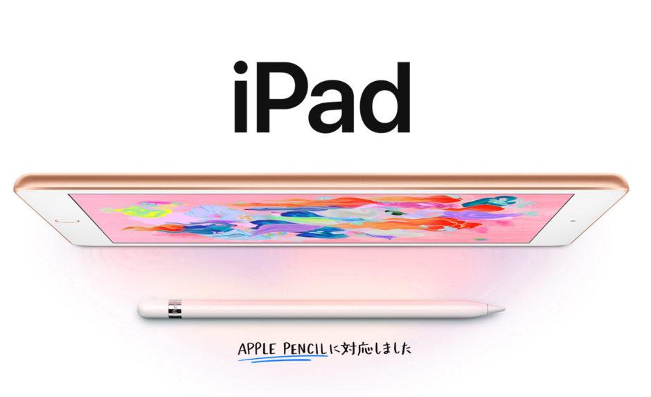 ソフトバンク-(iPad第6世代)