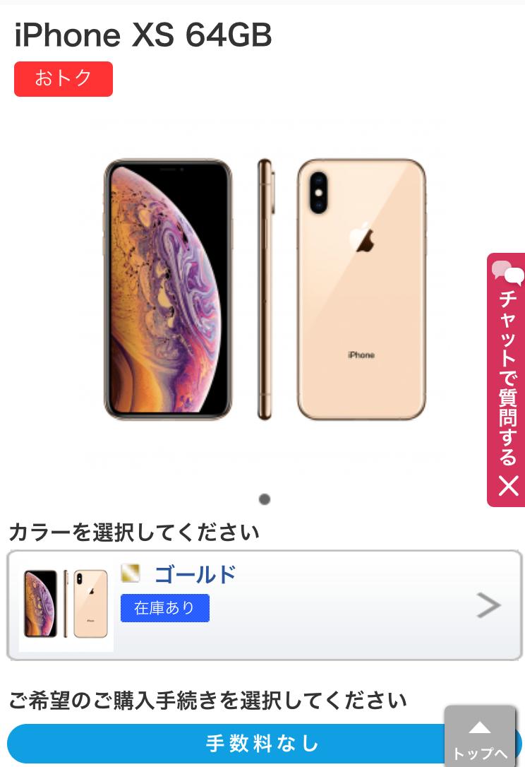 iPhonexs(例)