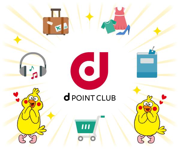 挿絵-dポイントクラブ