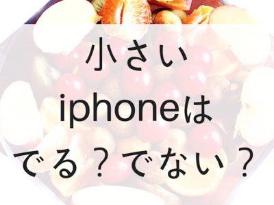 小さいiPhone出る?