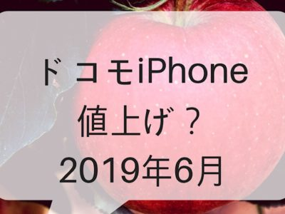 ドコモiPhone値上げ