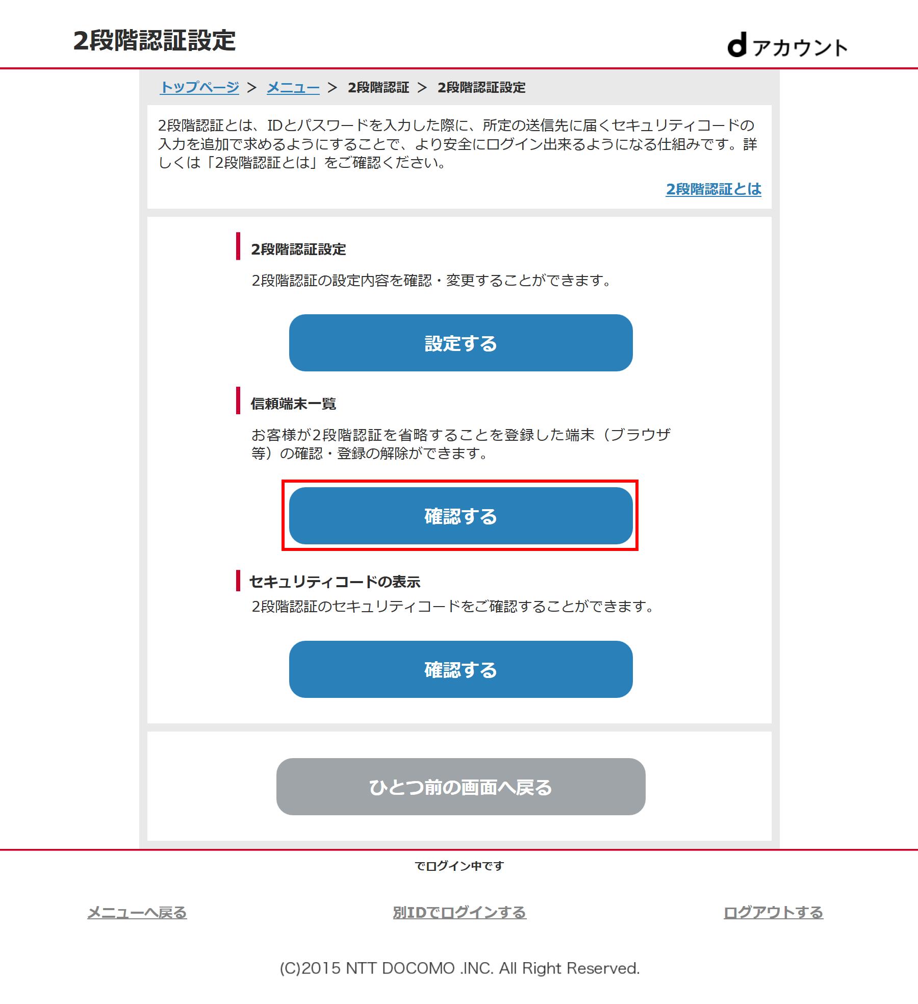 ドコモ-2段階認証の設定方法