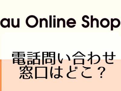 auオンラインショップ問い合わせどこ?