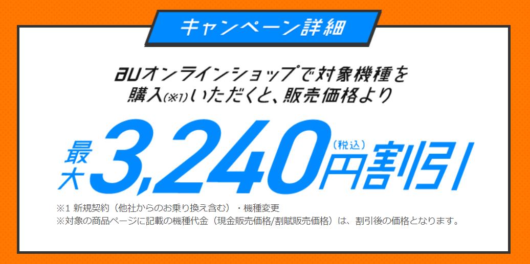 挿絵-auオンラインショップ限定キャンペーン