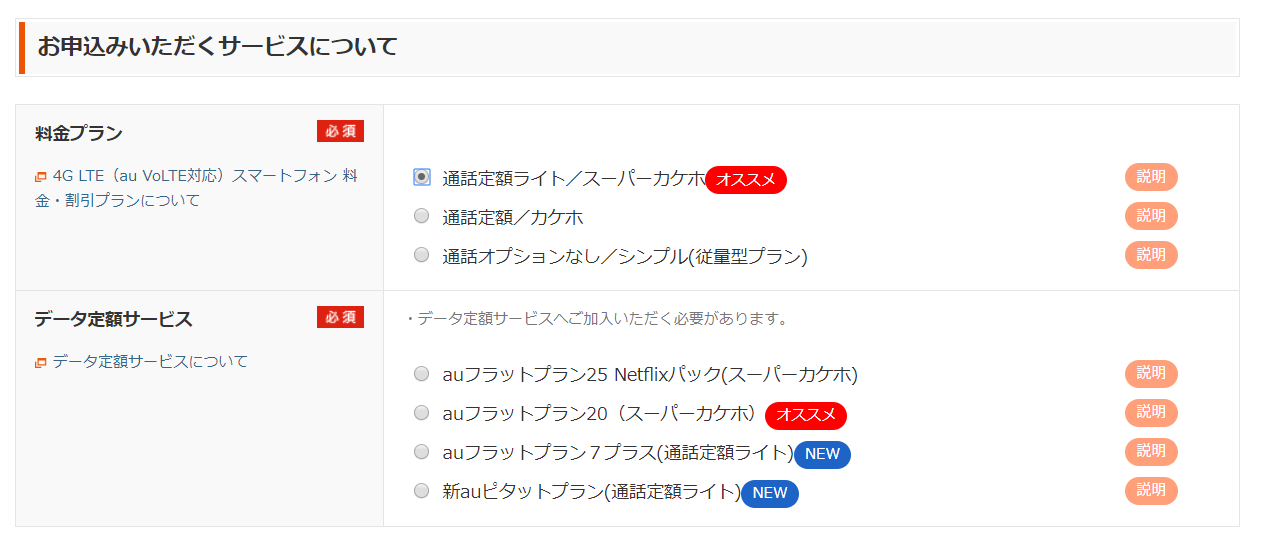 auオンラインショップ-料金プラン選択画面