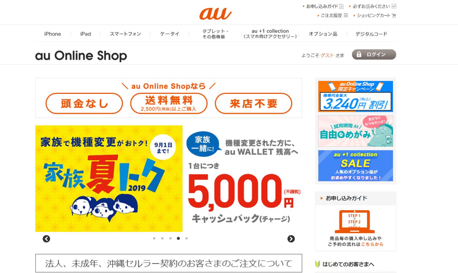 挿絵-auオンラインショップトップ