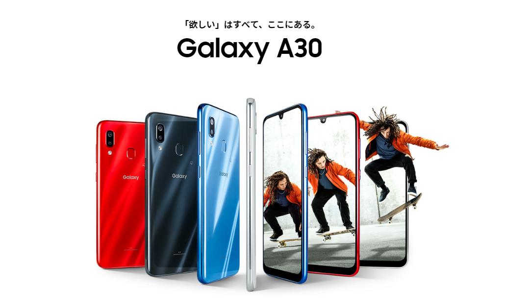 au-Galaxy A30(SCV43)