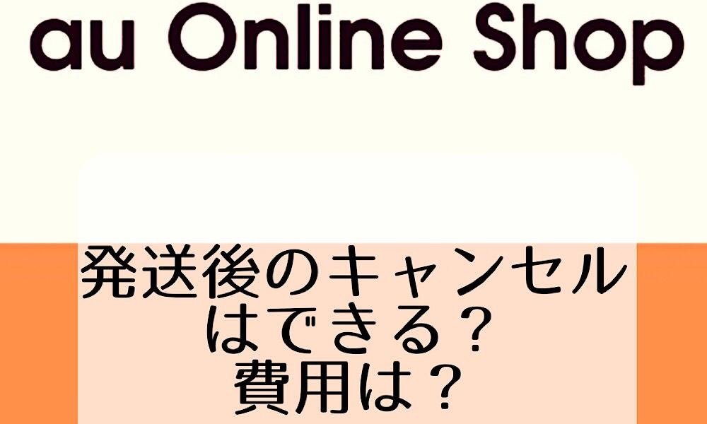 auオンラインショップキャンセル