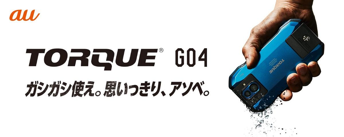 TORQUE G04 バナー