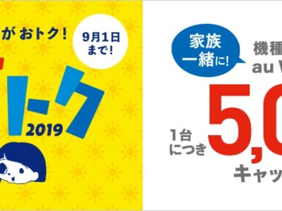 挿絵-au家族夏トク2019キャンペーンバナー