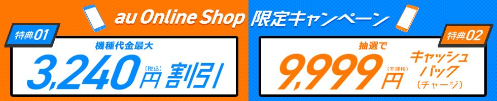 挿絵-auオンラインショップ限定キャンペーンバナー