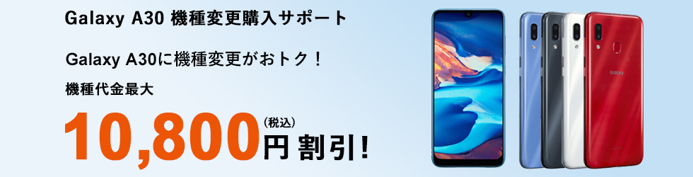 au-Galaxy A30(SCV43)キャンペーンバナー