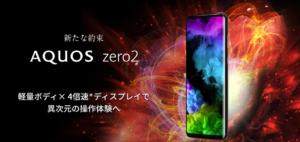 AQUOS zero2は薄型・軽量なのにハイスペック
