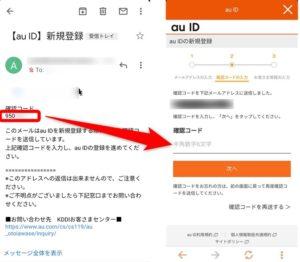 メール内の確認コードをauPayアプリで入力