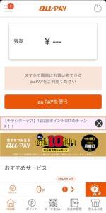 au Payのホーム画面が表示されたら「au Payを使う」をタップ