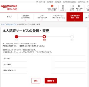 au Payに登録前にクレカの専用サイトで本人認証サービスを設定する