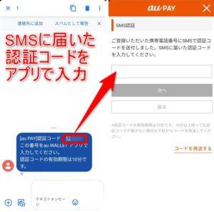 SMSに届いた認証コードをアプリで入力する
