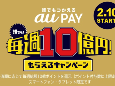 au Pay『誰でも!毎週10億円もらえるキャンペーン』