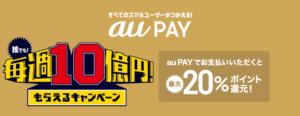 au Pay『誰でも!毎週10億円もらえるキャンペーン』02