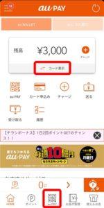 ホーム画面で「au Pay」または「コード表示」をタップ