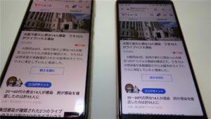 AQUOS sense3とZenfone 5_画面の比較