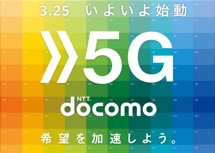 いよいよサービス開始「5G」で何が変わる?今は買い? 5