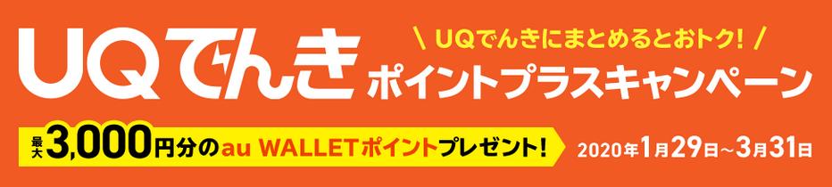 UQmobile3