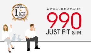 b-mobielの990 JUST FIT SIM