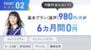 ソフトバンク学割特典:基本プラン(音声)980円が6ヶ月間無料