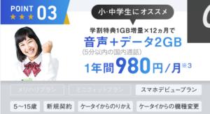 ソフトバンク学割特典:スマホデビュープランが1年間+1GB追加無料