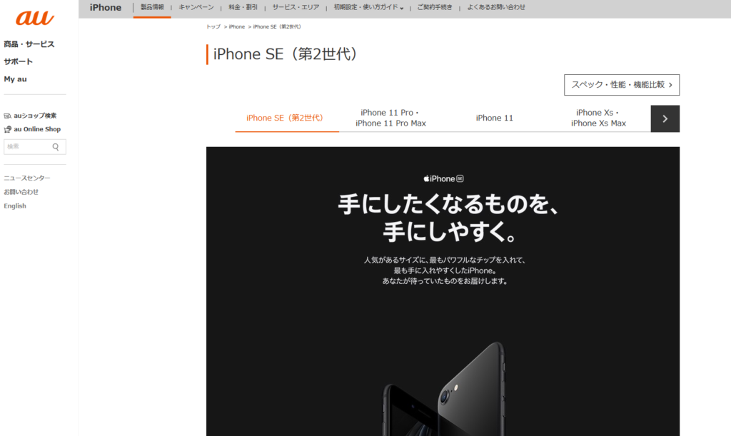 iPhone SE(第2世代)より安く買う方法は?iPhone 11とのスペック比較も 13