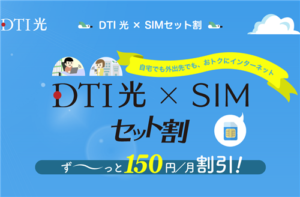 DTI SIM×DTI光でセット割引あり