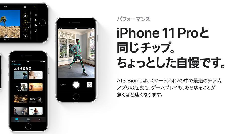 iPhone SE(第2世代)より安く買う方法は?iPhone 11とのスペック比較も 6