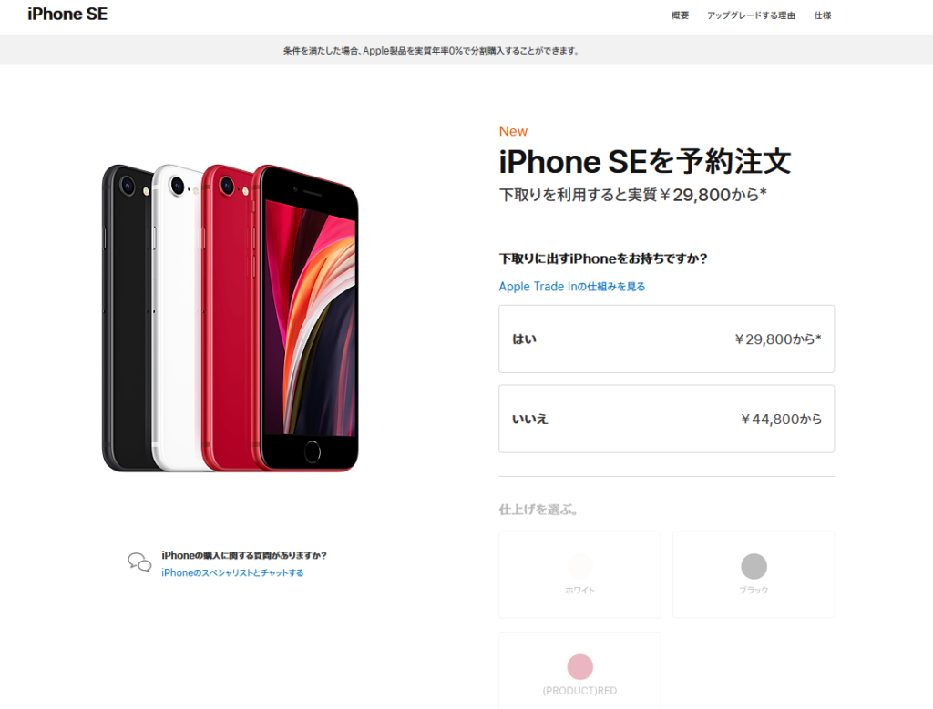 iPhone SE(第2世代)より安く買う方法は?iPhone 11とのスペック比較も 11