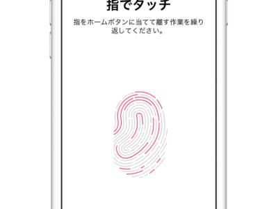 iPhone 指紋認証