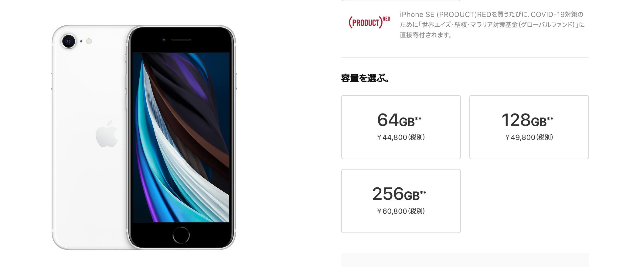 iPhoneSE 価格