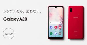 Galaxy A20 正面