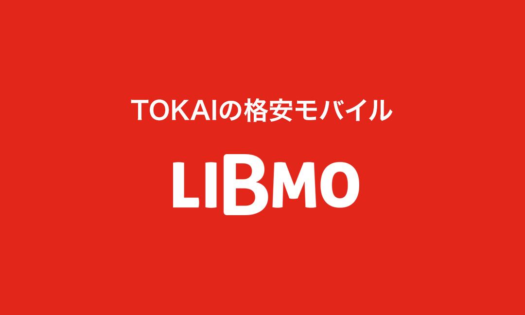 LIBMOロゴ