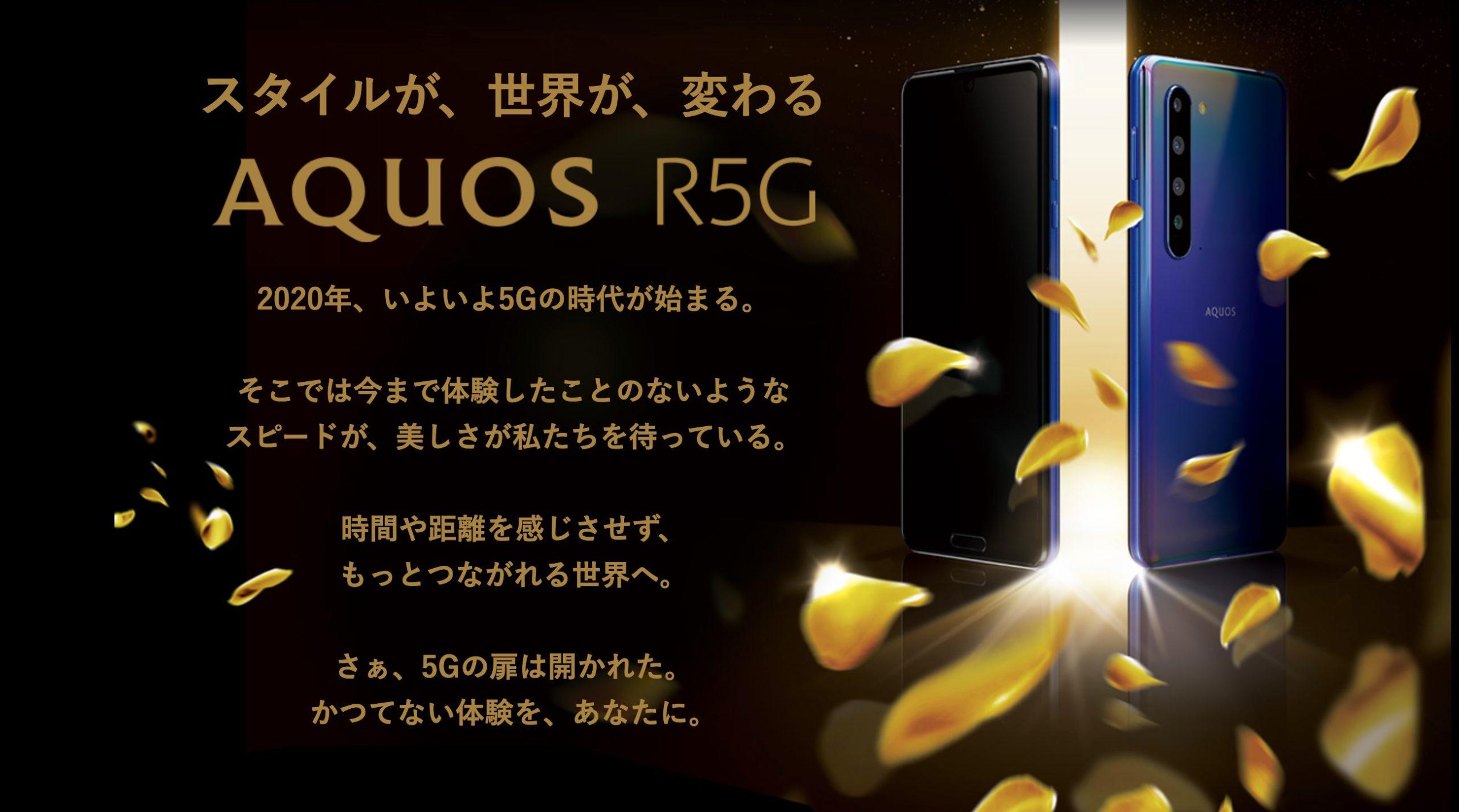 AQUOS R5G