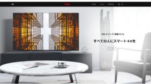 TCLホームページ