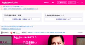 楽天モバイルホームページ