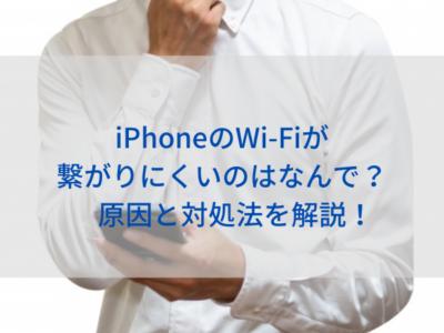 iPhone Wi-Fi つながりにくい