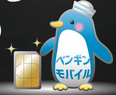 モバイル 解約 ペンギン