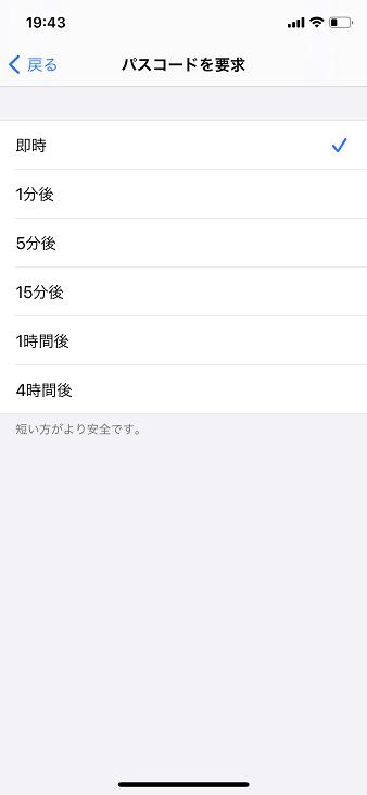 iPhone パスコード2